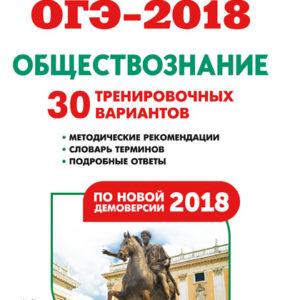 Обществознание. Подготовка к ОГЭ-2018. 9-й класс. 30 тренировочных вариантов по демоверсии 2018 года