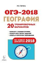 География. Подготовка к ОГЭ-2018. 9-й класс. 20 тренировочных вариантов по демоверсии 2018 года