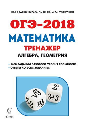 Математика. 9-й класс. ОГЭ-2018. Тренажёр для подготовки к экзамену. Алгебра, геометрия.