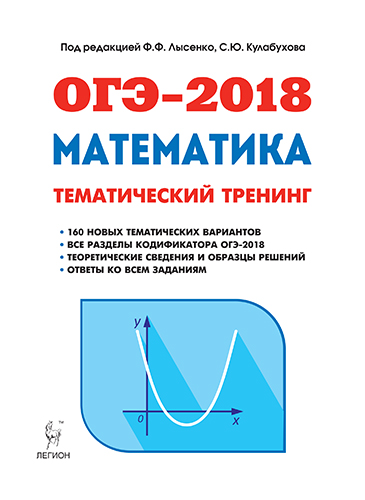 Математика. ОГЭ-2018. 9-й класс. Тематический тренинг