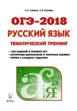 Русский язык. ОГЭ-2018. 9 класс. Тематический тренинг