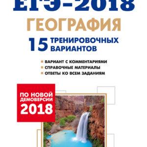 География. Подготовка к ЕГЭ-2018. 15 тренировочных вариантов по демоверсии 2018 года