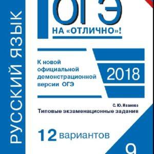 Иванова С.Ю. ОГЭ. Русский язык. Типовые экзаменационные задания. 12 вариантов.