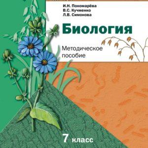 Пономарева И.Н., Кучменко В.С., Симонова Л.В. Биология. 7 класс. Методическое пособие
