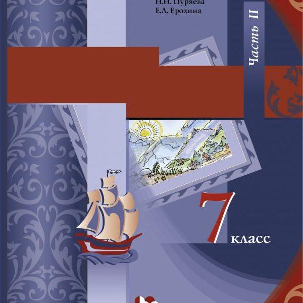 Москвин Г.В, Пуряева Н.Н., Ерохина Е.Л. Литература. 7 класс. Учебник. Часть 2
