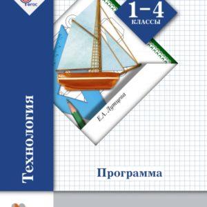 Лутцева Е.А. Технология. 1-4 классы. Программа +CD