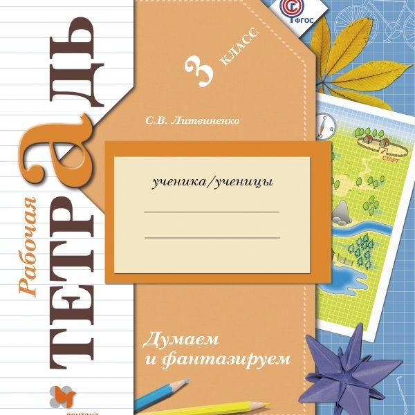 Литвиненко С.В. Думаем и фантазируем. 3 класс. Рабочая тетрадь