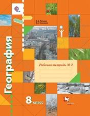 Пятунин В.Б., Таможняя Е.А. География. 8 класс. Рабочая тетрадь. Часть № 2
