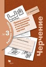 Преображенская Н.Г. Черчение. Прямоугольное проецирование и построение комплексного чертежа: Рабочая тетрадь № 3