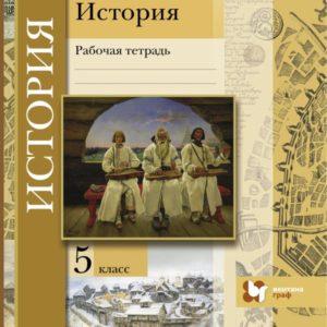 Майков А.Н. История. 5 класс. Рабочая тетрадь