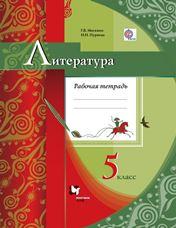 Москвин Г.В., Пуряева Н.Н. Литература. 5 класс. Рабочая тетрадь