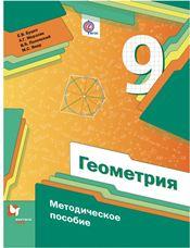 Мерзляк А.Г., Полонский В.Б., Якир М.С. Геометрия. 9 класс. Методическое пособие