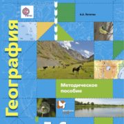 Летягин А.А. География. 5-6 классы. Методическое пособие