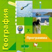 Летягин А.А., Душина И.В., Пятунин В.Б., География. 5-9 классы. Программа для общеобразовательных учреждений. +CD