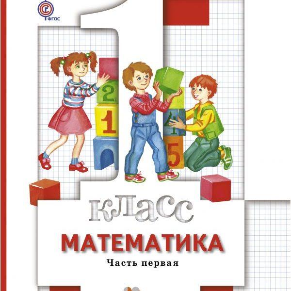 Минаева С.С., Кочурова Е.Э., Рыдзе О.А. Математика. 1 класс. Учебник. В 2-х частях. Комплект