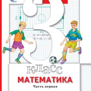 Минаева С.С., Рослова Л.О., Рыдзе О.А. Математика. 3 класс. Учебник. В 2 частях. Комплект