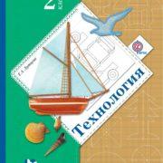 Лутцева Е.А. Технология. 2 класс. Учебник
