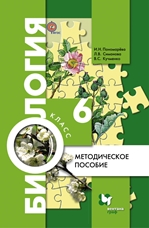 Пономарева И.Н., Кучменко В.С., Симонова Л.В. Биология. 6 класс. Методическое пособие