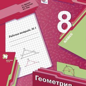 Мерзляк А.Г., Полонский В.Б., Якир М.С. Геометрия. 8 класс. Рабочая тетрадь. Часть 1