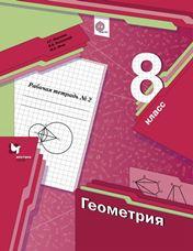 Мерзляк А.Г., Полонский В.Б., Якир М.С. Геометрия. 8 класс. Рабочая тетрадь. Часть 2