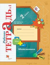 Рудницкая В.Н., Юдачева Т.В. Математика. 2 класс. Рабочая тетрадь. В 2-х частях. Часть 1