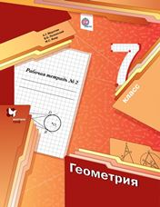 Мерзляк А.Г., Полонский В.Б., Якир М.С. Геометрия. 7 класс. Рабочая тетрадь. Часть 2