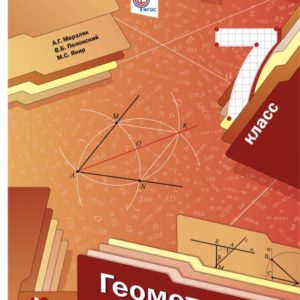 Мерзляк А.Г., Полонский В.Б., Якир М.С. Геометрия. 7 класс. Учебник
