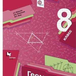 Мерзляк А.Г., Полонский В.Б., Якир М.С. Геометрия. 8 класс. Учебник