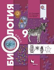 Корнилова О.А., Чернова Н.М. Биология. 9 класс. Учебник