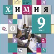 Кузнецова Н.Е., Титова И.М., Гара Н.Н. Химия. 9 класс. Учебник