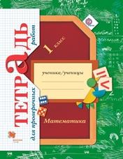 Рудницкая В.Н. Математика. 1 класс. Тетрадь для проверочных работ
