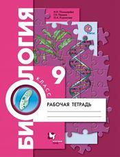 Пономарева И.Н., Корнилова О.А., Панина Г.Н. Биология. 9 класс. Рабочая тетрадь