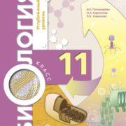 Пономарева И.Н., Корнилова О.А., Симонова Л.В. Биология. 11 класс. Учебник. Углубленный уровень