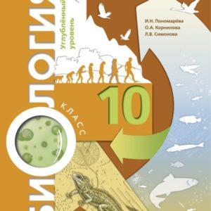 Пономарева И.Н., Корнилова О.А., Симонова Л.В. Биология. 10 класс. Учебник. Углубленный уровень