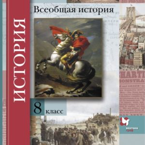 Носков В.В., Андреевская Т.П. Всеобщая история. 8 класс. Учебник