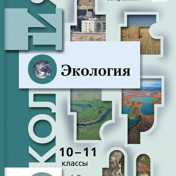 Миркин Б.М., Наумова Л.Г., Суматохин С.В. Экология. 10-11 классы. Базовый уровень