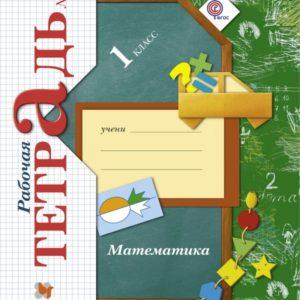 Рудницкая В.Н. Математика. 1 класс. Рабочая тетрадь. В 3-х частях. Комплект