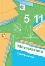 Мерзляк А.Г., Полонский В.Б., Якир М.С., Математика. 5-11 классы. Программы