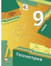 Мерзляк А.Г., Полонский В.Б., Якир М.С. Геометрия. 9 класс. Учебник