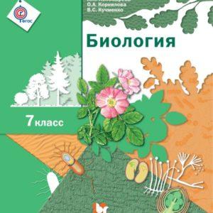 Пономарева И.Н., Корнилова О.А., Кучменко В.С. Биология. 7 класс. Учебник