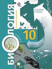 Пономарева И.Н., Корнилова О.А., Лощилина Т.Е. Биология. 10 класс. Учебник. Базовый уровень