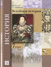 Носков В.В., Андреевская Т.П. Всеобщая история. 7 класс. Учебник