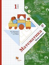 Рудницкая В.Н., Кочурова Е.Э., Рыдзе О.А. Математика. 1 класс. Учебник. В 2-х частях. Часть 1. + вкладыш