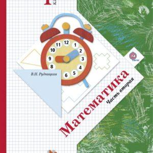 Рудницкая В.Н., Кочурова Е.Э., Рыдзе О.А. Математика. 1 класс. Учебник. В 2-х частях. Часть 2