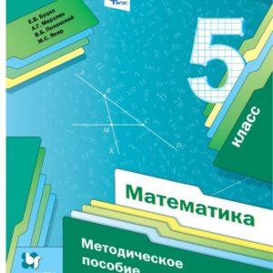 Мерзляк А.Г., Буцко Е.В., Полонский В.Б. Математика. 5 класс. Методическое пособие