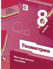 Мерзляк А.Г., Полонский В.Б., Якир М.С. Геометрия. 8 класс. Методическое пособие