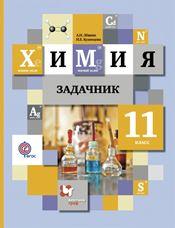 Левкин А.Н., Кузнецова Н.Е. Химия. 11 класс. Задачник