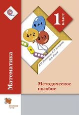 Рудницкая В.Н., Кочурова Е.Э., Рыдзе О.А. Математика. 1 класс. Методическое пособие