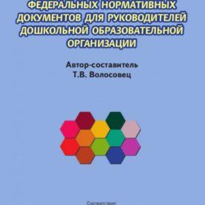 Волосовец Т.В. Сборник федеральных нормативных документов для руководителей дошкольной образовательной организации