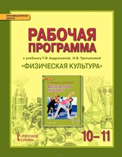 Андрюхина Т.В. Физическая культура 10-11 классы.Рабочая программа курса